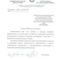 Благодарность Первого заместителя Правительства Республики Саха (Якутия) Г.В. Вадюхина