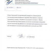 главному специалисту-эксперту Российского культурного центра в Пекине Шильниковой Ольге Вячеславовне