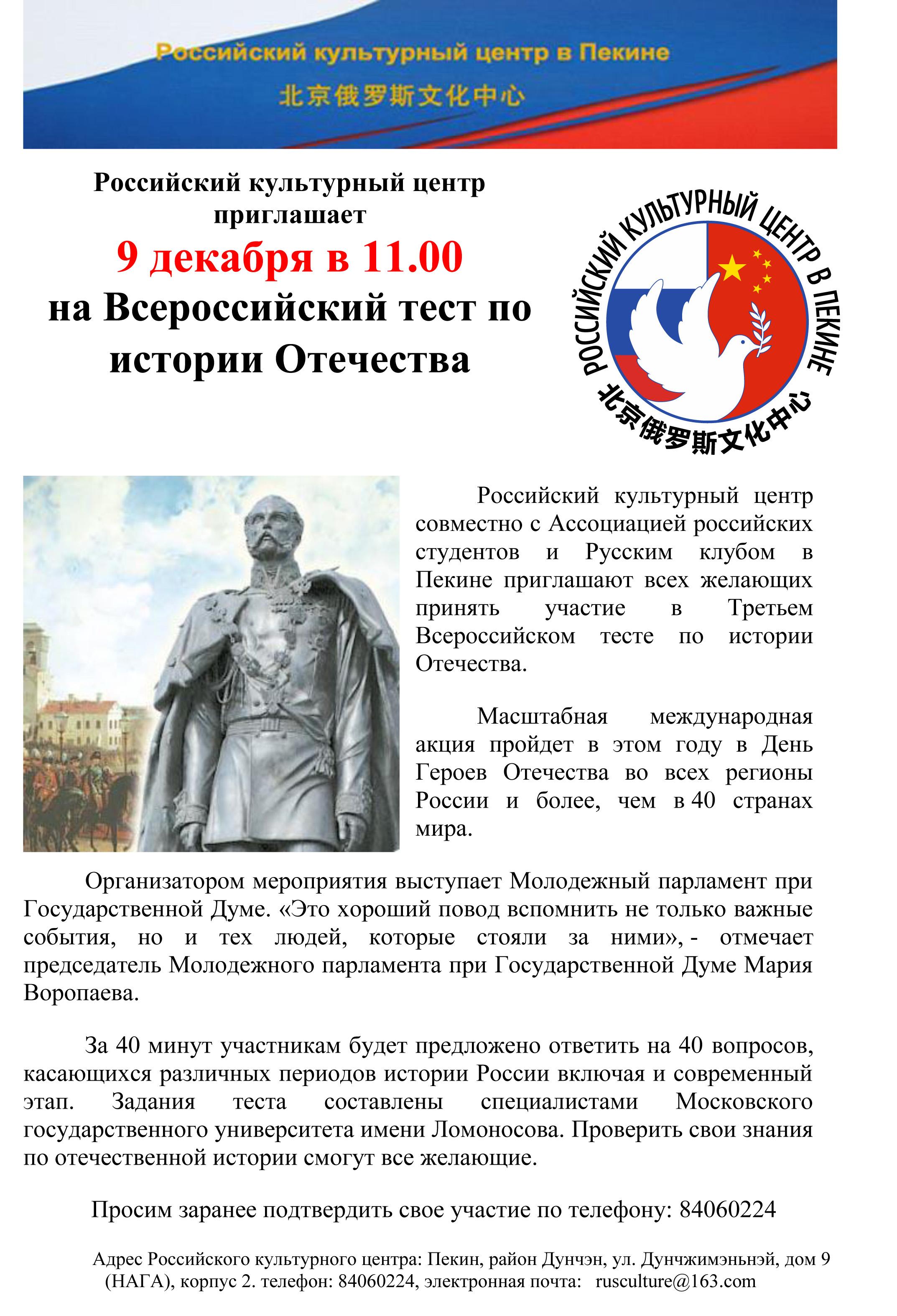 тест по истории Отечества пресс-релиз