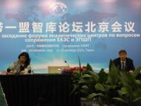 Участники Международного форума