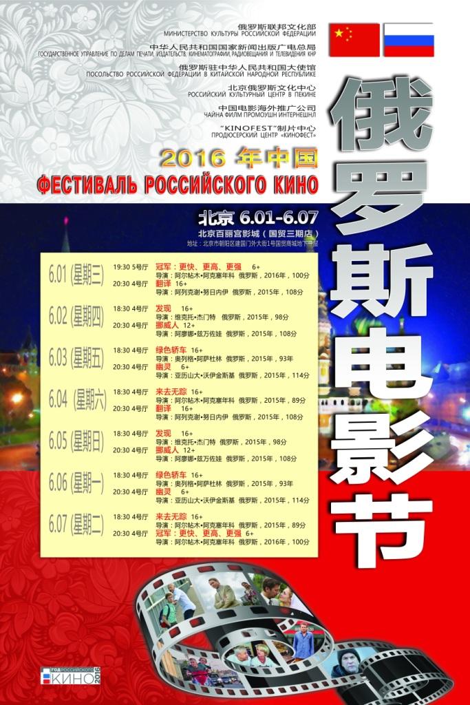 Расписание Пекин