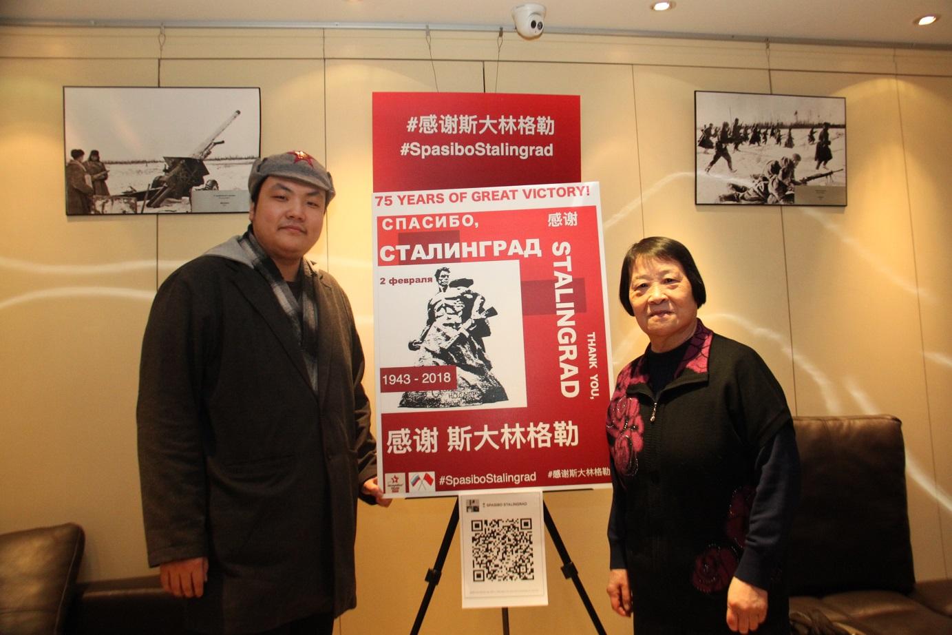 Акция Русского клуба в Пекине «Спасибо, Сталинград!»