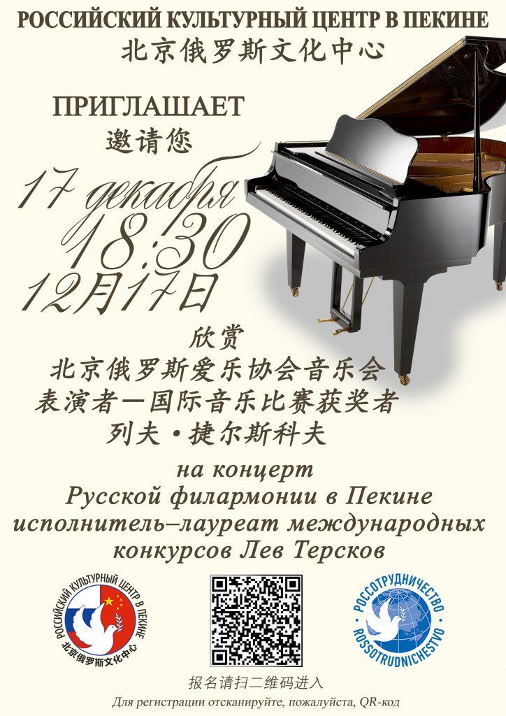 北京俄罗斯爱乐协会音乐会