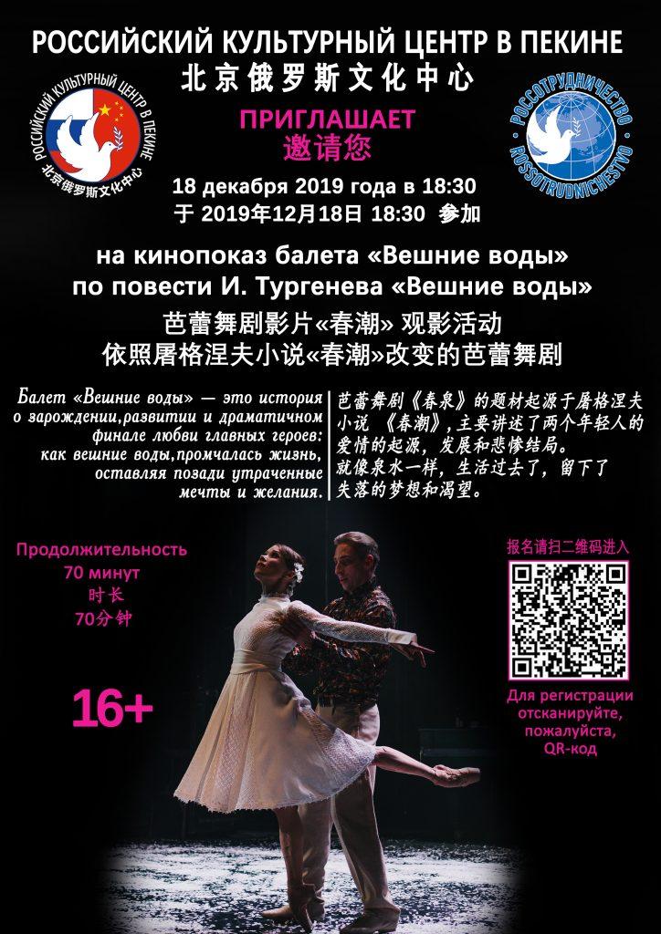 芭蕾舞剧影片《春潮》观影活动 кинопоказ балета «Вешние воды»