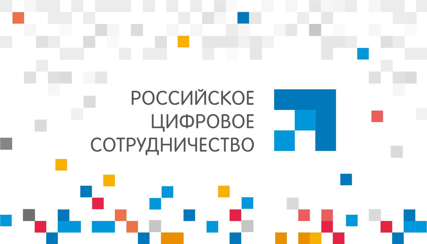 Российское цифровое сотрудничество